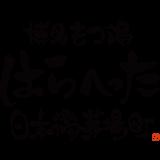 ホスピタリティマインドロゴ