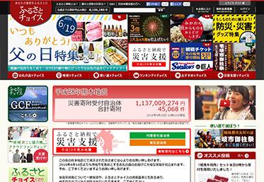 furusat_site01
